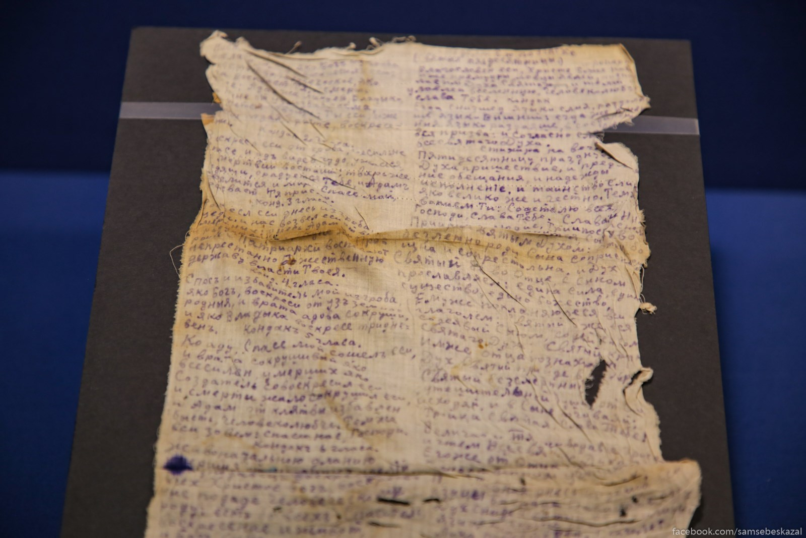 Tekst Biblii napisannyj na kuske tkani, ctoby ego ne smogli najti pri obyske.